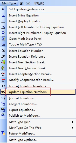 更新MathType公式编号