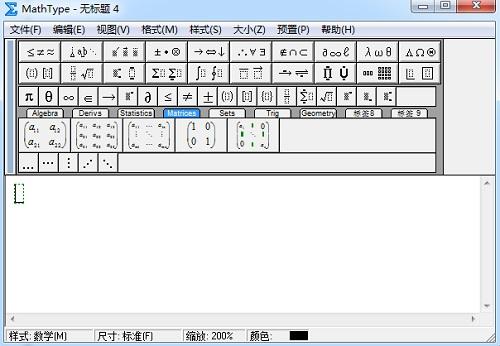 打开软件进入编辑状态