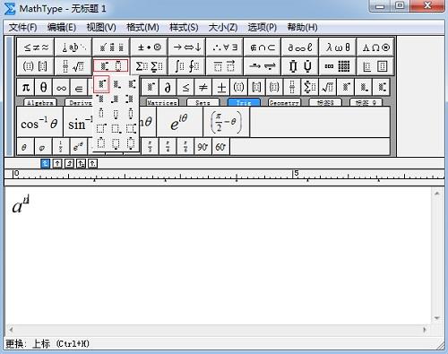 MathType上标模板