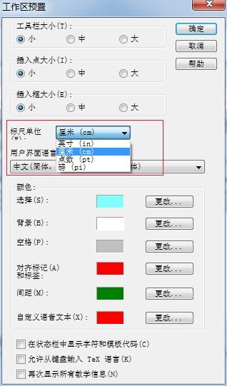 MathType调整标尺单位