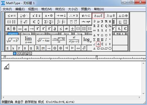 MathType标记角符号