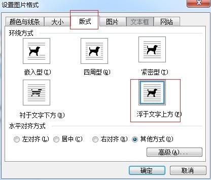 设置公式的图片格式