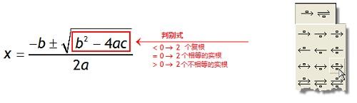 MathType箭头模板