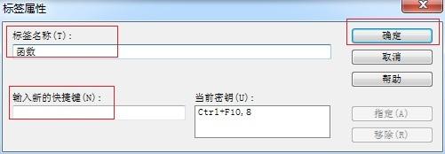 MathType标签属性