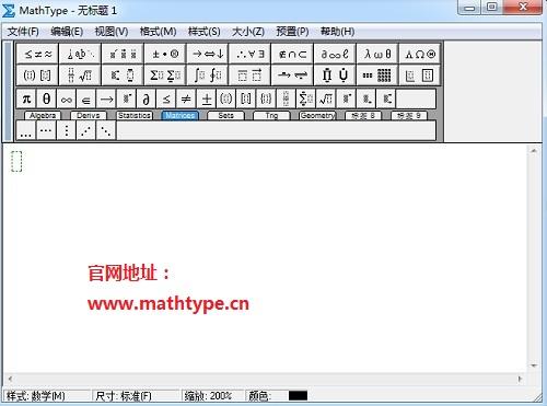 MathType模板消失