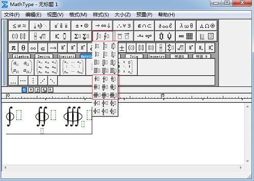 MathType积分符号模板