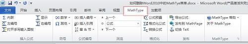 如何删除Word2010中的MathType菜单