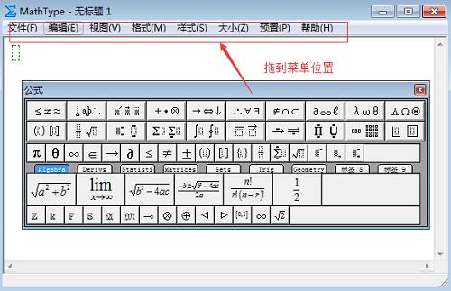 鼠标按住公式对话框拖动到菜单位置
