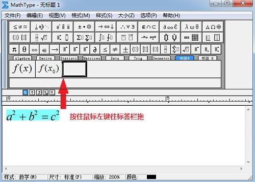 MathType保存常用公式