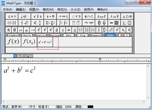 MathType保存常用公式