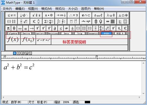 MathType标签分类