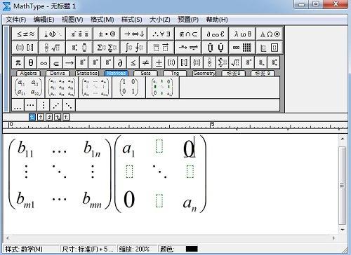 MathType修改矩阵