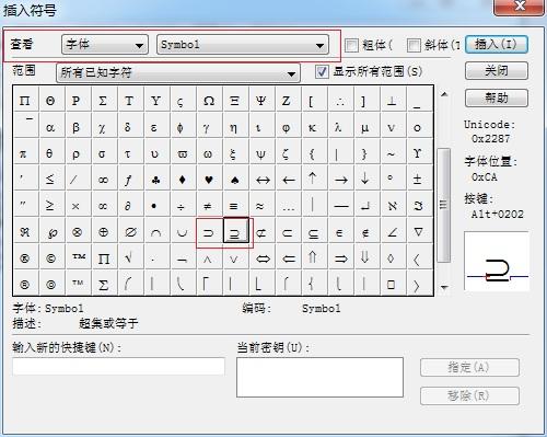 MathType超集符号