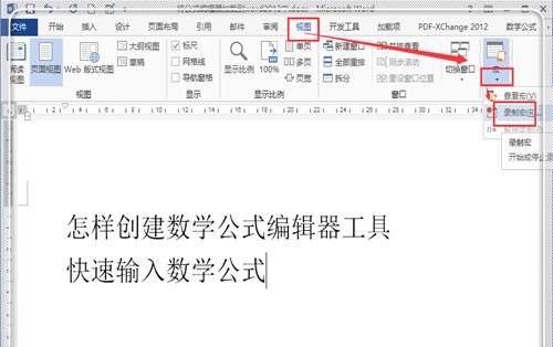 """点击""""视图""""——""""宏""""——""""录制宏"""""""