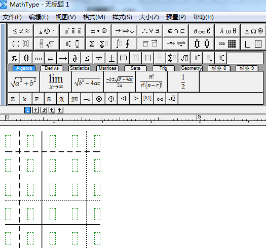 mathtype编辑区