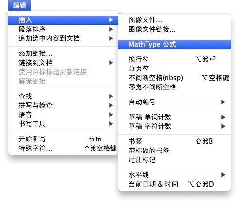 Mac下如何在Scrivener 中插入MathType公式