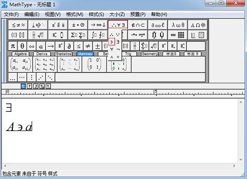 MathType逻辑符号