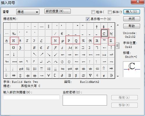 MathType粗体空心字