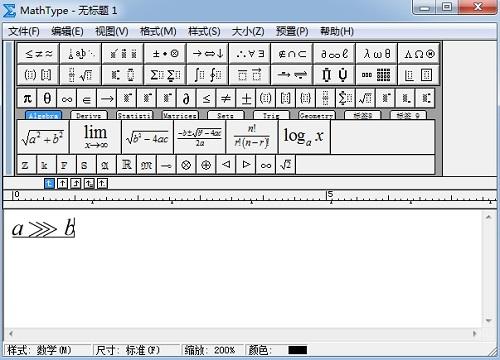 MathType大大于符号