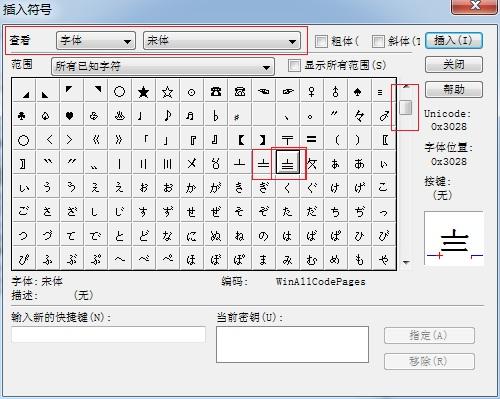 MathType大地符号