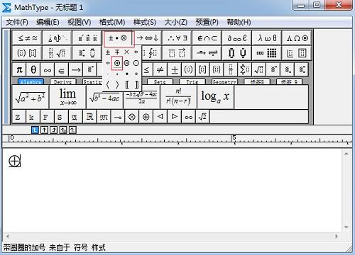 关闭MathType运算符模板