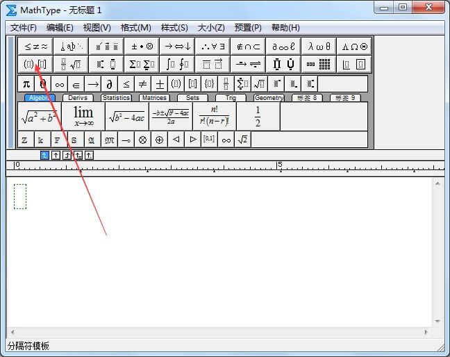 详解MathType单边大括号的编辑技巧