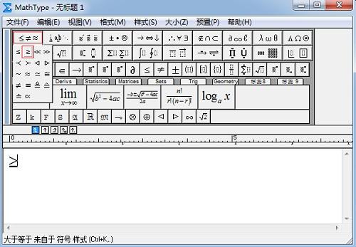 在关系符号模板中选择使用大于等于符号