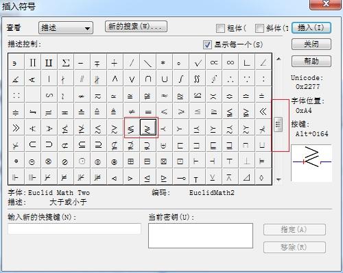 MathType符号模板