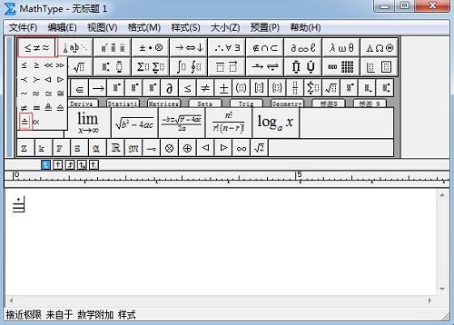 MathType关系模板