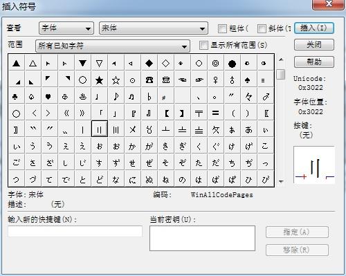 MathType电源符号