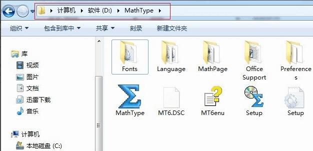 Word 2013中如何直接调用MathType