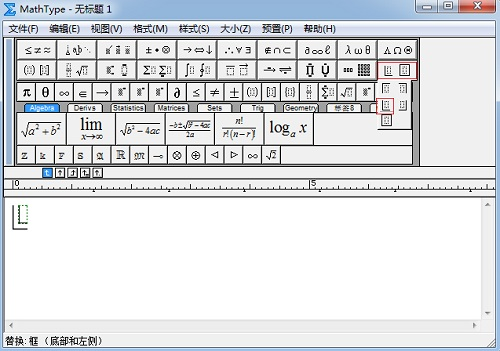 MathType框模板