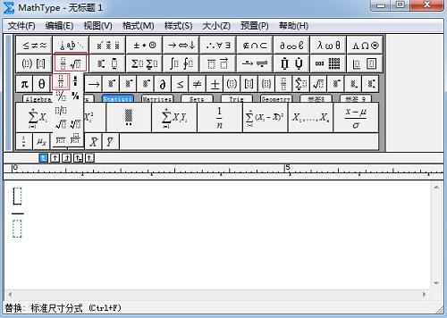 MathType分式模板