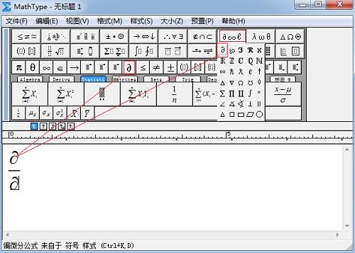 MathType偏导符号