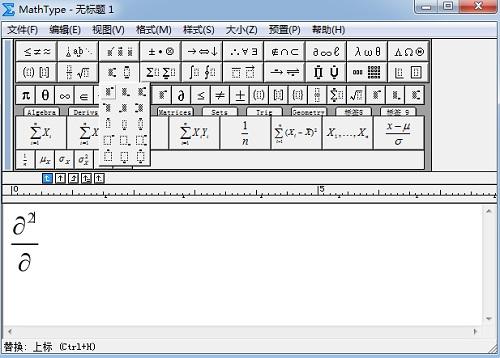 MathType上标符号