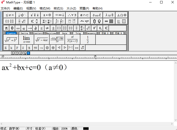 一元二次函数解的表示