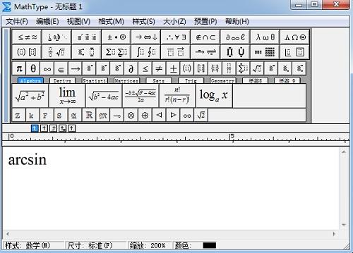 MathType编辑函数