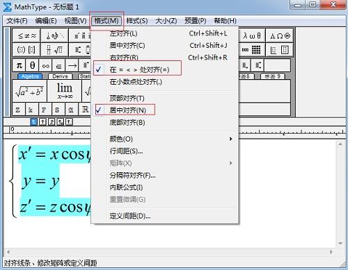 MathType方程组对齐