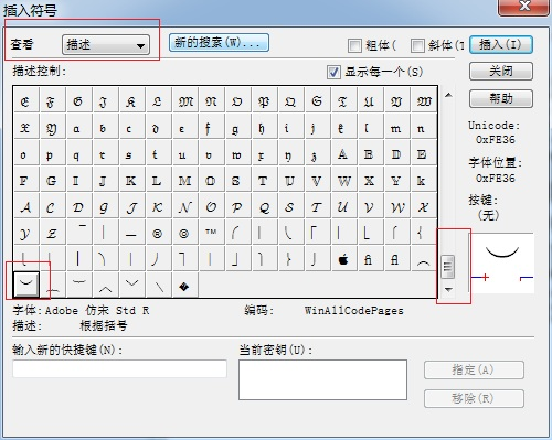 MathType反弧符号