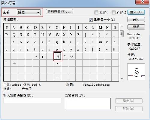 MathType分节符符号