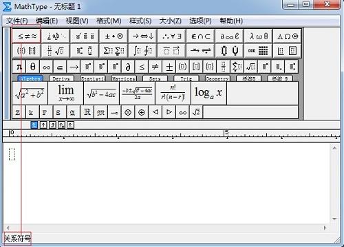 MathType符号栏