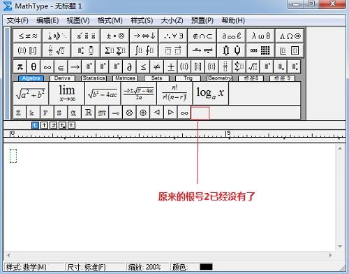 MathType删除符号