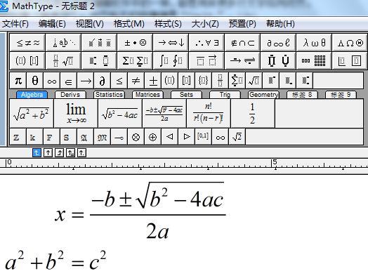 MathType中符号对齐的方法