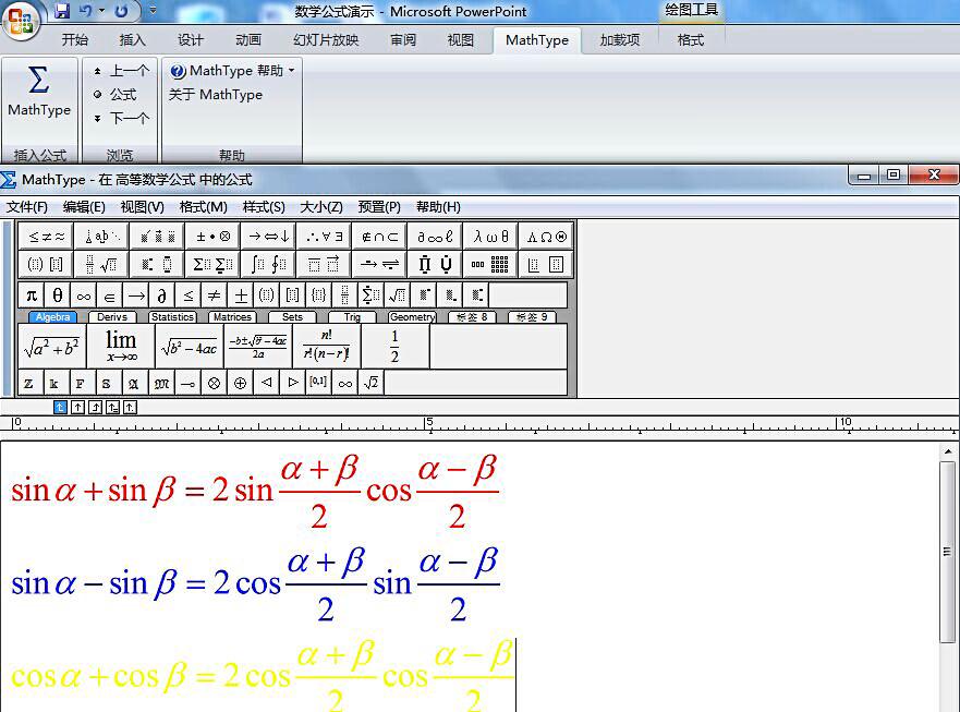 MathType颜色