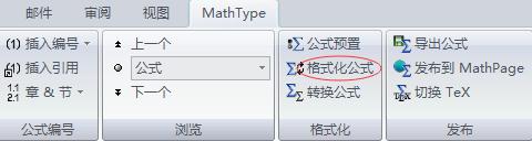 格式化公式