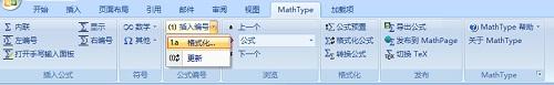 公式编辑器MathType之入门攻略