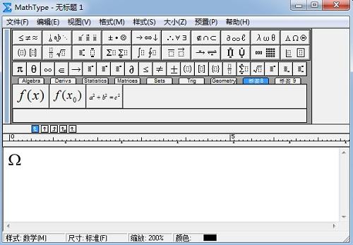 MathType编辑符号