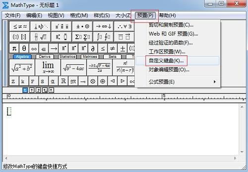 MathType预置命令