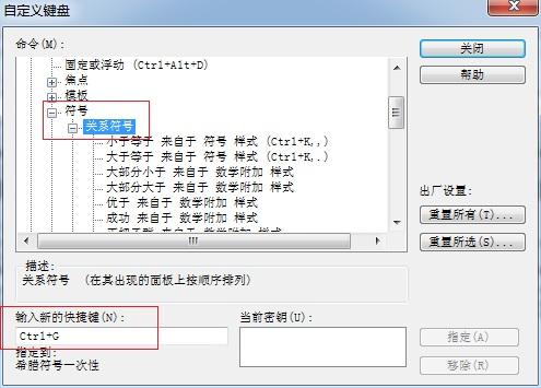 MathType自定义快捷键