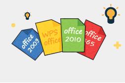 兼容各版本Office